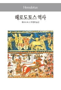 헤로도토스 역사 책표지