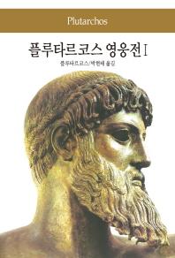 플루타르코스 영웅전 책표지