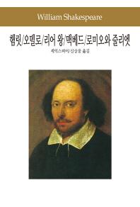 햄릿 ; 오델로 ; 리어 왕 ; 맥베드 ; 로미오와 줄리엣 책표지