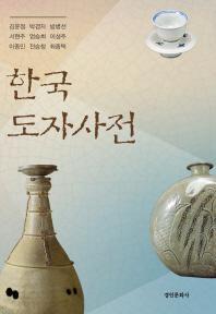 한국 도자사전