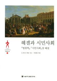 헤겔과 시민사회 : 『법철학』「시민사회」장 해설