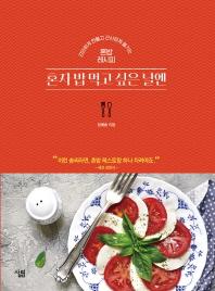 혼자 밥 먹고 싶은 날엔 : 간단하게 만들고 근사하게 즐기는 혼밥 레시피 책표지
