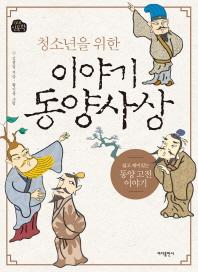 (청소년을 위한) 이야기 동양사상 : 쉽고 재미있는 동양 고전 이야기