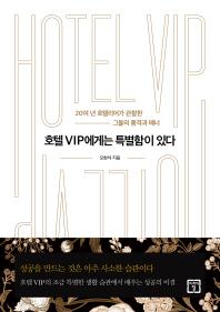 호텔 VIP에게는 특별함이 있다 : 20여 년 호텔리어가 관찰한 그들의 품격과 매너