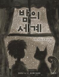 밤의 세계 책표지