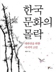 한국 문화의 몰락 : 대반전을 위한 마지막 고언 책표지
