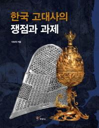 한국 고대사의 쟁점과 과제