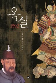 옥실 1592 : 이호천 대하역사소설 책표지
