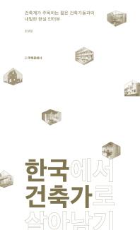 한국에서 건축가로 살아남기 : 건축계가 주목하는 젊은 건축가들과의 내밀한 현실 인터뷰