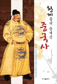 황제들의 숨겨진 중국사 : 정사와 야사로 황제들의 숨겨진 모습을 벗겨내다 책표지
