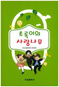 초록이의 사랑나무 : 한국아동문학회 창작동화 책표지