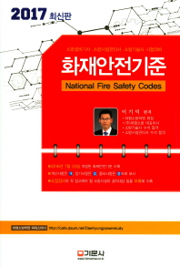화재안전기준 = National fire safety codes : 소방설비기사·소방시설관리사·소방기술사 시험대비