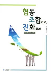 협동조합이여, 진화하라 : 10만 農心 운동 기본서 책표지