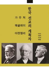 한국선교의 개척자 : 가우처 매클레이 아펜젤러