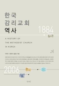 한국 감리교회 역사 = A history of the Methodist church in Korea
