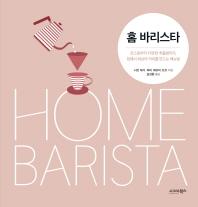 홈 바리스타 : 로스팅부터 다양한 추출법까지, 집에서 최상의 커피를 만드는 매뉴얼 책표지