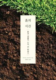 흙의 시간 : 흙과 생물의 5억 년 투쟁기