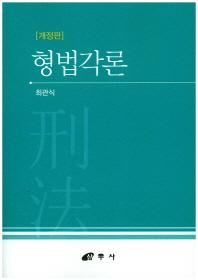 형법각론 책표지