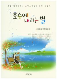 호수에 내리는 별 : 꿈을 펼쳐나가는 소년소녀들의 성장 스토리 : 박경희 단편동화집 책표지