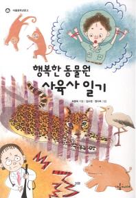 행복한 동물원 사육사 일기 책표지