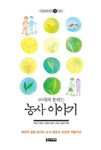 (10대와 통하는) 농사 이야기 : 생태적 삶을 일구는 도시 농업과 건강한 먹을거리