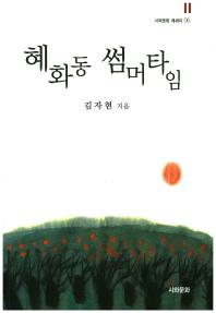 혜화동 썸머타임 : 김자현 수필집 책표지