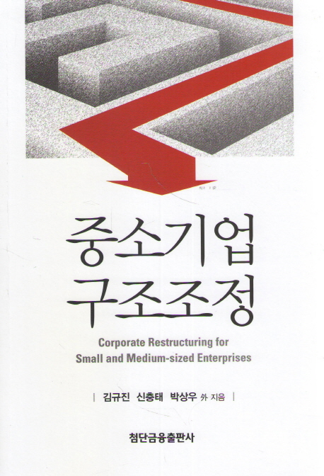 중소기업 구조조정 = Corporate Restructuring for Small and Medium-sized Enterprises 책표지