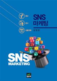 SNS 마케팅 = SNS marketing : 홍보 광고 상품판매 책표지
