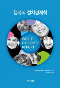 행복의 정치경제학 책표지