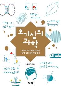 호기심의 과학 : 수식과 공식 뒤에 감춰진 살아 있는 물리학의 세계 책표지