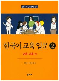 한국어 교육 입문. 2, 교육 내용 편 = An introduction to teaching Korean. 2, Focusing on education content
