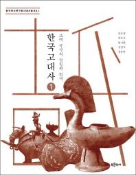 한국 고대사. 1-2 책표지