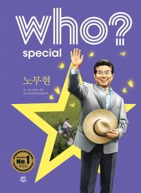Who? 노무현 = Roh Moohyun