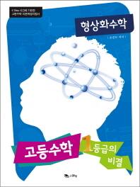 형상화수학 : 고등수학 1등급의 비결