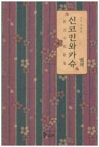 신코킨와카슈 : 별책 책표지