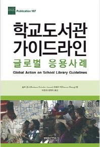 학교도서관 가이드라인 : 글로벌 응용사례
