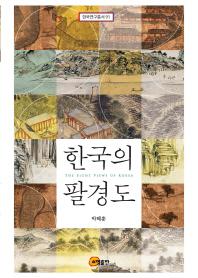 한국의 팔경도 = The eight views of Korea