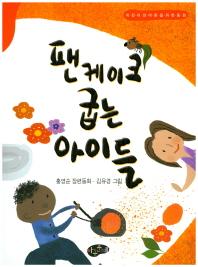 팬케이크 굽는 아이들 : 홍영순 장편동화 책표지