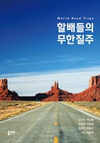 할배들의 무한질주 : world road trips 책표지