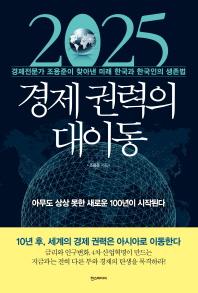 2025 경제권력의 대이동 : 경제전문가 조용준이 찾아낸 미래 한국과 한국인의 생존법 책표지