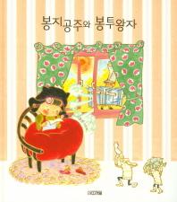 봉지공주와 봉투왕자 : 이영경 그림책
