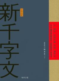 신천자문 : 기초 漢字를 활용한 人性敎育의 지침서 책표지