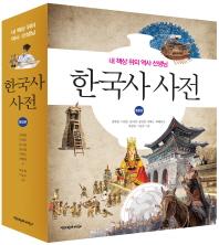 한국사 사전 : 내 책상 위의 역사 선생님 : 통합본 책표지
