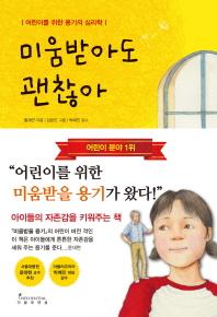미움받아도 괜찮아 : 어린이를 위한 용기의 심리학