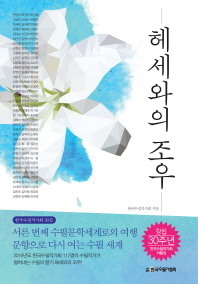 헤세와의 조우 : 창립 30주년 한국수필작가회 작품집 책표지