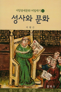 성사와 문화 책표지