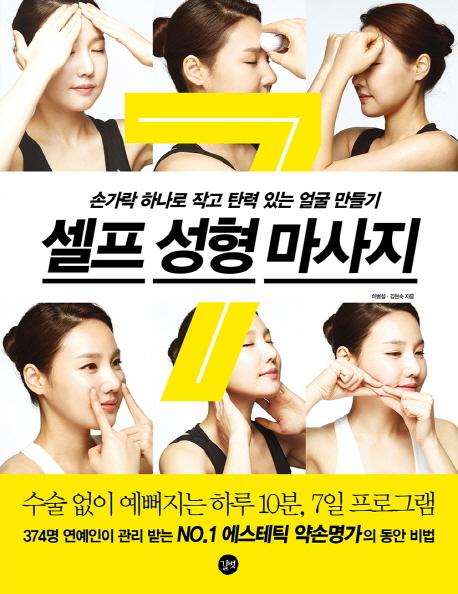 셀프 성형 마사지 = Self beauty massage : 손가락 하나로 작고 탄력 있는 얼굴 만들기