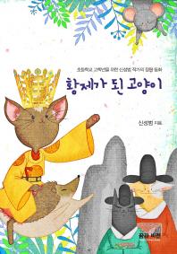 황제가 된 고양이 : 초등학교 고학년을 위한 신성범 작가의 장편 동화 책표지