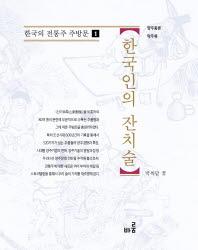 한국인의 잔치술 : 양주총론 탁주류 책표지