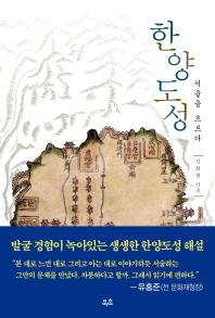 한양도성 : 서울을 흐르다